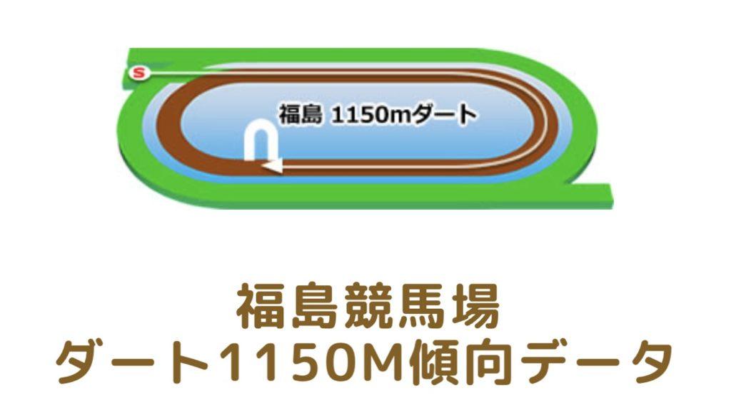 福島競馬場|ダート1150mの傾向データ(血統・枠・騎手・タイム・人気・脚質)