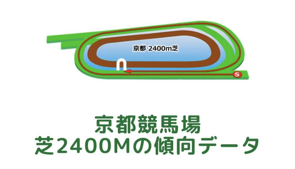 京都競馬場 芝2400mの傾向データ(血統・枠・騎手・タイム・人気・脚質)