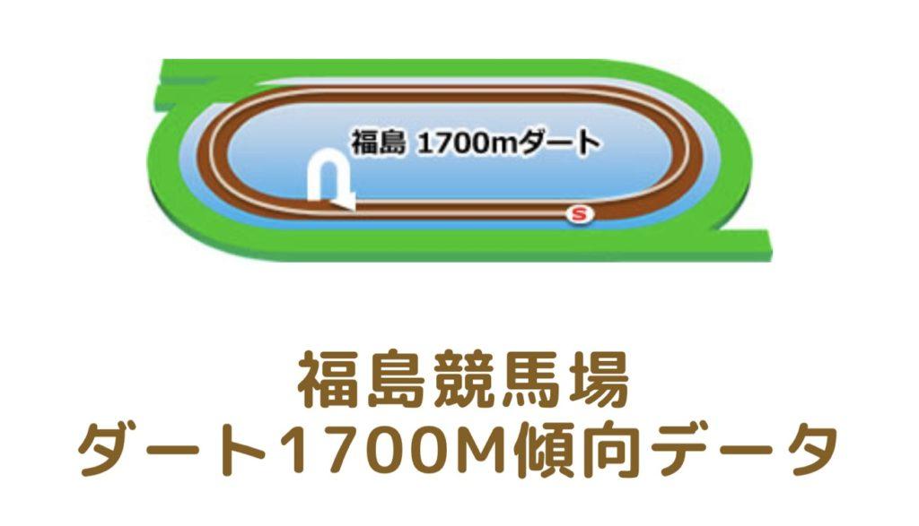 福島競馬場 ダート1700mの傾向データ(血統・枠・騎手・タイム・人気・脚質)