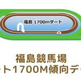 福島競馬場|ダート1700mの傾向データ(血統・枠・騎手・タイム・人気・脚質)