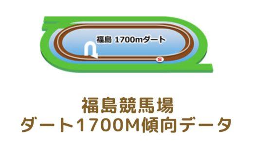 福島ダート1700mの傾向データと特徴[2021年版]
