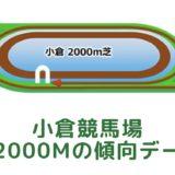 小倉競馬場|芝2000mの傾向データ(血統・枠・騎手・タイム・人気・脚質)