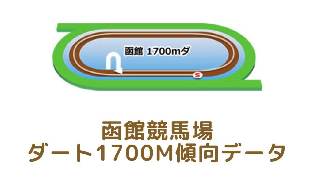 函館競馬場 ダート1700mの傾向データ(血統・枠・騎手・タイム・人気・脚質)