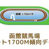 函館競馬場|ダート1700mの傾向データ(血統・枠・騎手・タイム・人気・脚質)