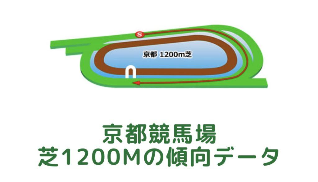 京都競馬場|芝1200mの傾向データ(血統・枠・騎手・タイム・人気・脚質)