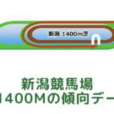 新潟競馬場|芝1400mの傾向データ(血統・枠・騎手・タイム・人気・脚質)