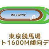 東京競馬場|ダート1600mの傾向データ(血統・枠・騎手・タイム・人気・脚質)
