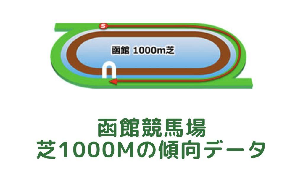 函館競馬場|芝1000mの傾向データ(血統・枠・騎手・タイム・人気・脚質)