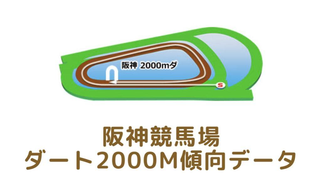 阪神競馬場|ダート2000mの傾向データ(血統・枠・騎手・タイム・人気・脚質)
