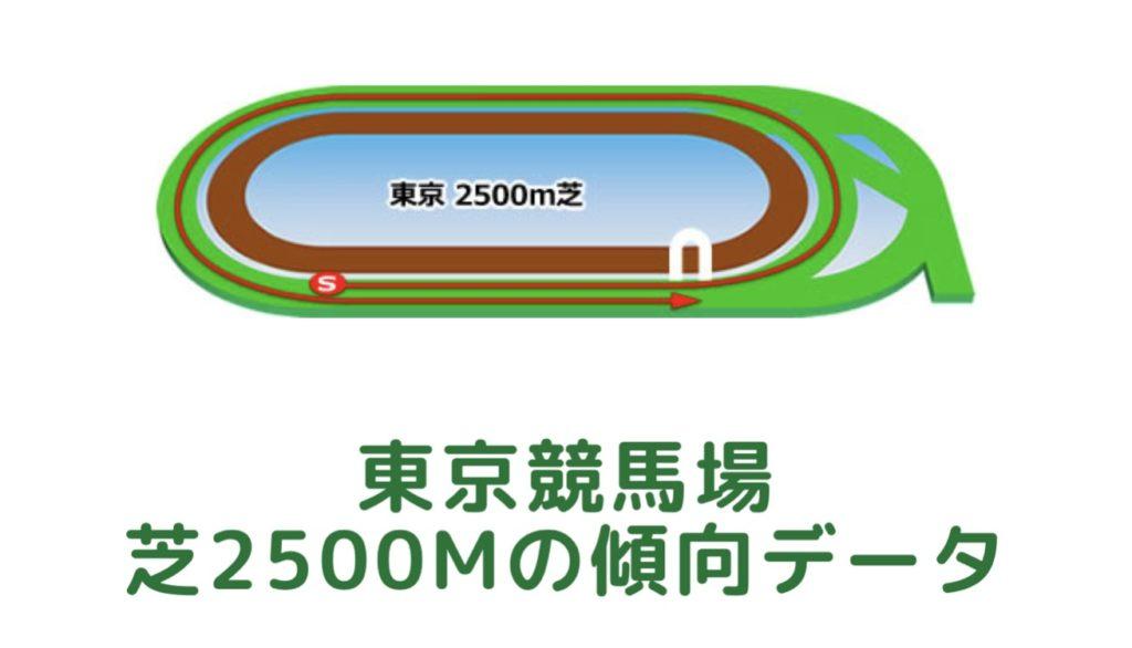東京競馬場|芝2500mの傾向データ(血統・枠・騎手・タイム・人気・脚質)