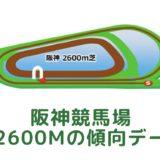阪神競馬場|芝2600mの傾向データ(血統・枠・騎手・タイム・人気・脚質)