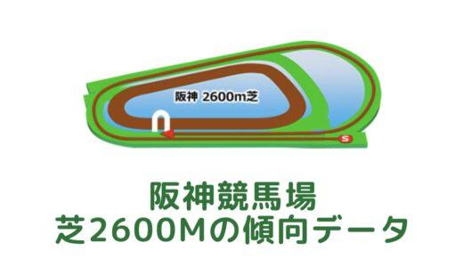 阪神芝2600mの傾向データと特徴[2021年版]