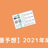 【厳選予想】2021年成績