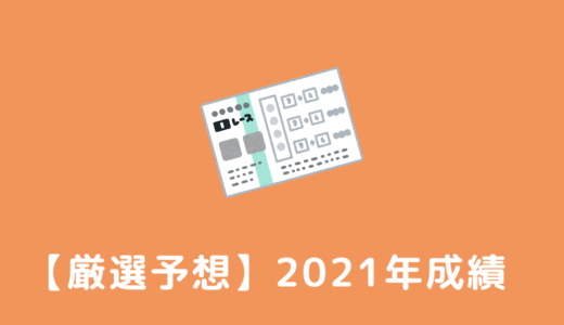 【厳選予想】2021年の馬券予想成績(本命馬◎の回収率)