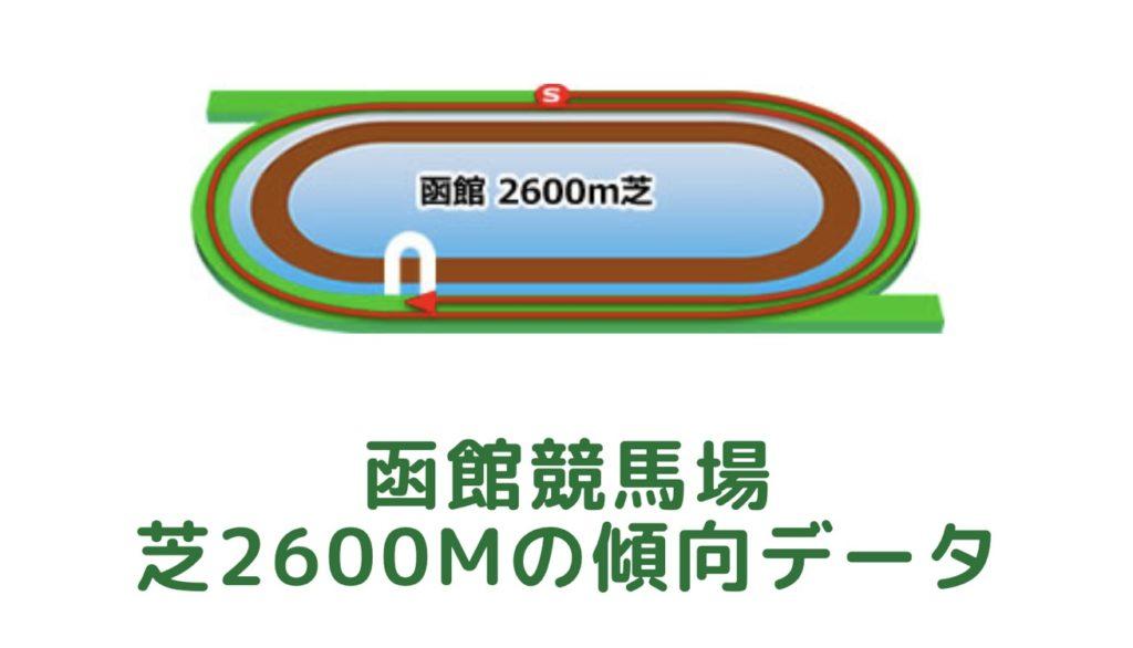 函館競馬場|芝2600mの傾向データ(血統・枠・騎手・タイム・人気・脚質)