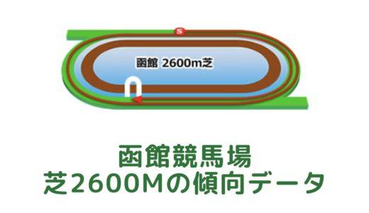 函館芝2600mの傾向データと特徴[2021年版]