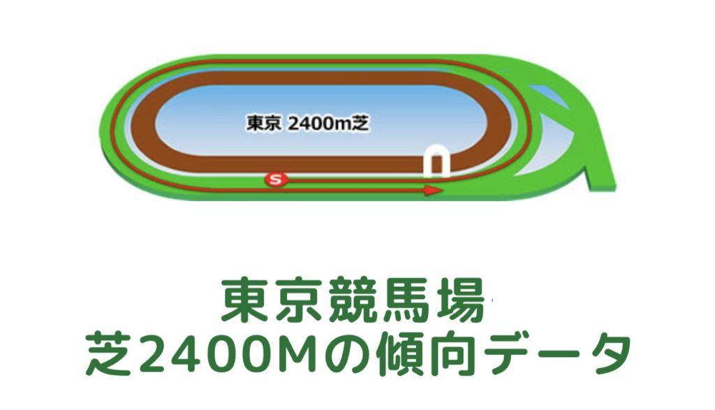 東京競馬場|芝2400mの傾向データ(血統・枠・騎手・タイム・人気・脚質)