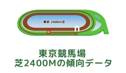 東京芝2400mの傾向データと特徴[2021年版]