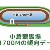小倉競馬場|芝1700mの傾向データ(血統・枠・騎手・タイム・人気・脚質)