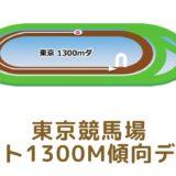 東京競馬場|ダート1300mの傾向データ(血統・枠・騎手・タイム・人気・脚質)