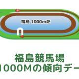 福島競馬場|芝1000mの傾向データ(血統・枠・騎手・タイム・人気・脚質)