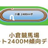 小倉競馬場|ダート2400mの傾向データ(血統・枠・騎手・タイム・人気・脚質)