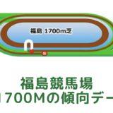 福島競馬場|芝1700mの傾向データ(血統・枠・騎手・タイム・人気・脚質)