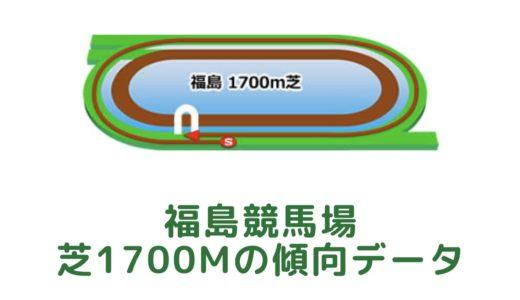 福島芝1700mの傾向データと特徴[2021年版]