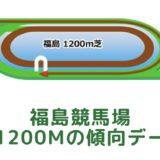 福島競馬場|芝1200mの傾向データ(血統・枠・騎手・タイム・人気・脚質)