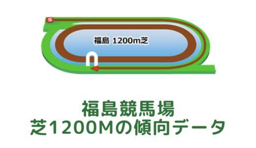福島芝1200mの傾向データと特徴[2021年版]