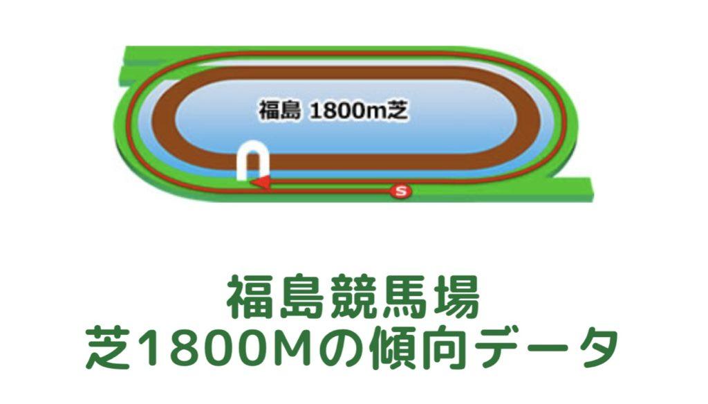 福島競馬場|芝1800mの傾向データ(血統・枠・騎手・タイム・人気・脚質)