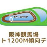 阪神競馬場|ダート1200mの傾向データ(血統・枠・騎手・タイム・人気・脚質)