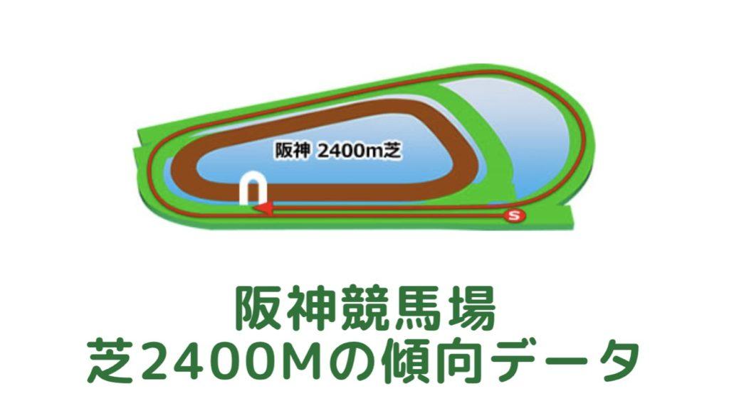 阪神競馬場|芝2400mの傾向データ(血統・枠・騎手・タイム・人気・脚質)
