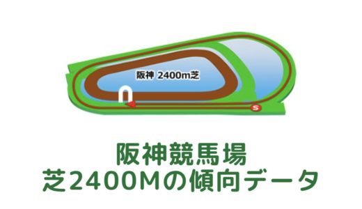阪神芝2400mの傾向データと特徴[2021年版]