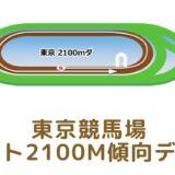 東京競馬場|ダート2100mの傾向データ(血統・枠・騎手・タイム・人気・脚質)