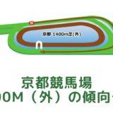 京都競馬場 芝1400m(外)の傾向データ(血統・枠・騎手・タイム・人気・脚質)