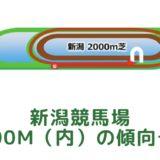 新潟競馬場|芝2000m(内)の傾向データ(血統・枠・騎手・タイム・人気・脚質)