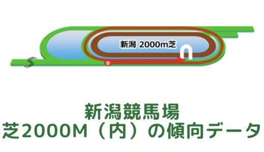 新潟芝2000m(内回り)の傾向データと特徴[2021年版]