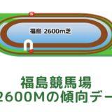 福島競馬場|芝2600mの傾向データ(血統・枠・騎手・タイム・人気・脚質)