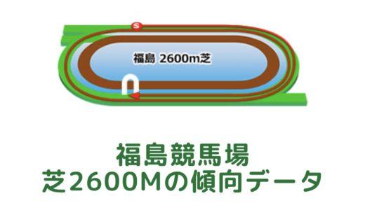 福島芝2600mの傾向データと特徴[2021年版]