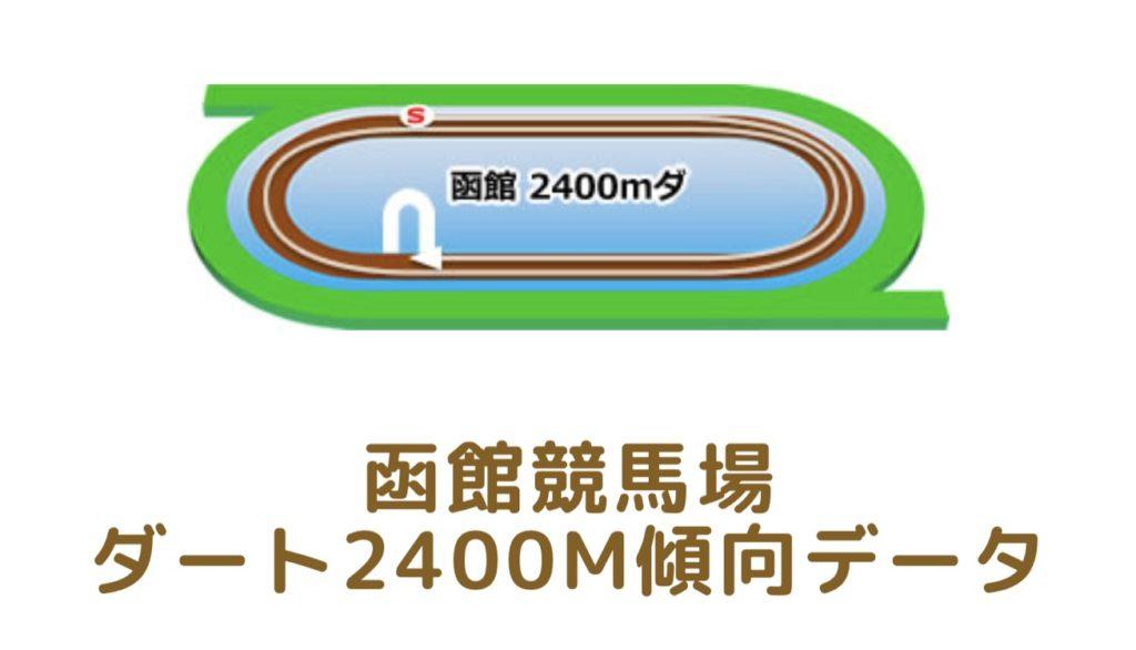函館競馬場 ダート2400mの傾向データ(血統・枠・騎手・タイム・人気・脚質)