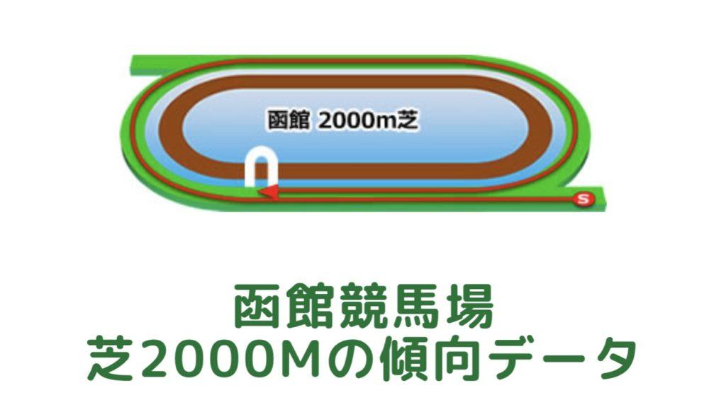 函館競馬場|芝2000mの傾向データ(血統・枠・騎手・タイム・人気・脚質)