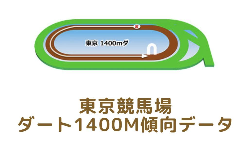 東京競馬場|ダート1400mの傾向データ(血統・枠・騎手・タイム・人気・脚質)