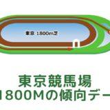 東京競馬場|芝1800mの傾向データ(血統・枠・騎手・タイム・人気・脚質)
