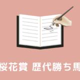 桜花賞の歴代勝ち馬一覧