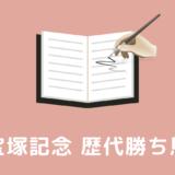 宝塚記念の歴代勝ち馬一覧