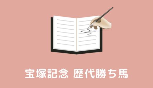 宝塚記念の歴代勝ち馬一覧【スマホ対応】