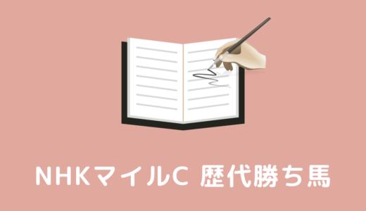NHKマイルカップの歴代勝ち馬一覧【スマホ対応】
