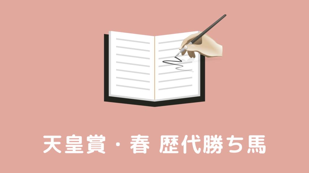 天皇賞・春の歴代勝ち馬一覧