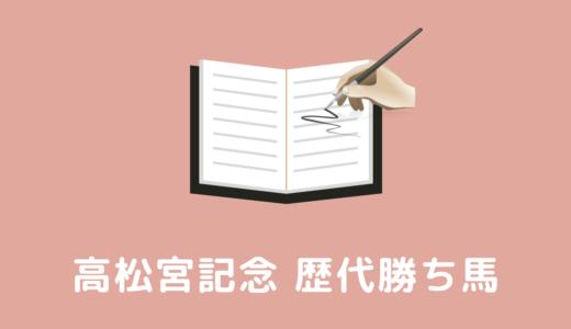高松宮記念の歴代勝ち馬一覧【スマホ対応】